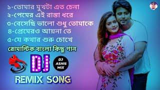 Romantic Bangla Old Love Dj Song || বাংলা সিনেমার কিছু ডিজে গান || Nonstop Dj Song || Dj Ashis Mix