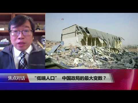 """【吴强:庞大的""""新流民阶层""""让当局不安】 12/1 #焦点对话 #精彩点评"""
