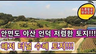 태안부동산/안면도토지/ 안면도 중장리 해저터널 수혜 토…