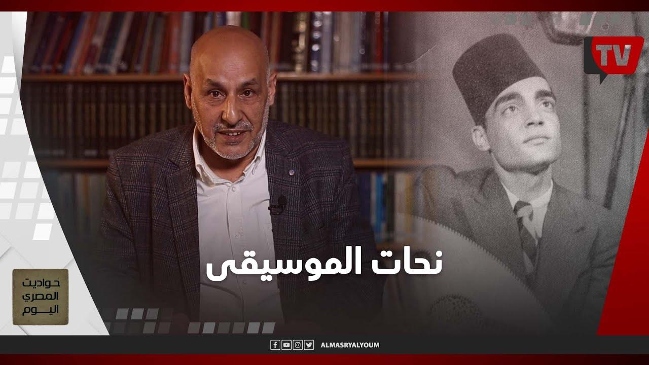 حواديت المصري اليوم | فنان من طراز فريد.. نحات الموسيقى أحمد صدقي  - نشر قبل 11 ساعة