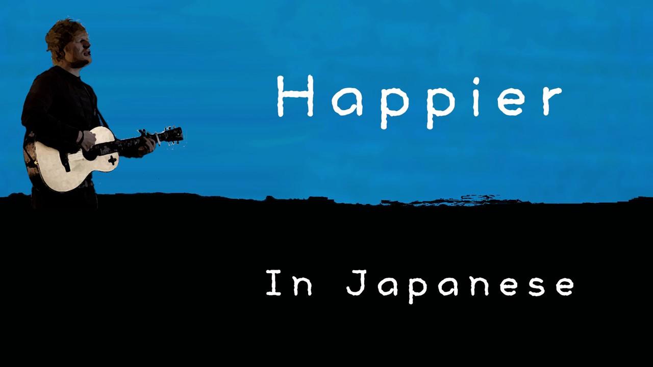 Happier - Ed Sheeran [English & 日本語] lyrics