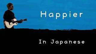 Happier - Ed Sheeran [English & 日本語] lyrics