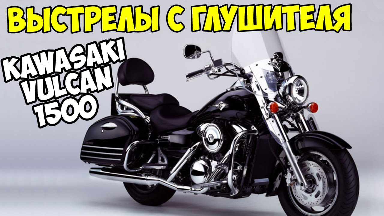 [Докатились] Тест драйв Kawasaki VN 1500 Vulkan Classic tourer