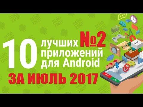 ТОП 10 ЛУЧШИХ ПРИЛОЖЕНИЙ ДЛЯ ANDROID ЗА ИЮЛЬ 2017 №2