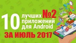 видео Топ 10 Самые лучшие приложения для Android 2016 года