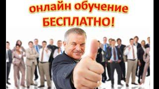 Oнлайн обучение бесплатно. По всем направления!!! ХАЛЯВА!!! / Free Online Training