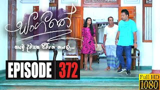 Sangeethe | Episode 372 23rd September 2020 Thumbnail