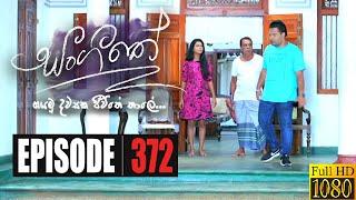 Sangeethe | Episode 372 23rd September 2020