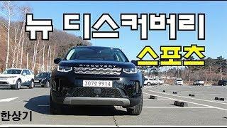 랜드로버 뉴 디스커버리 스포츠 D180 SE 시승기(2020 Land Rover Discovery Sport D180 Test Drive) - 2020.02.06