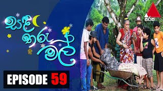 සඳ තරු මල් | Sanda Tharu Mal | Episode 59 | Sirasa TV Thumbnail