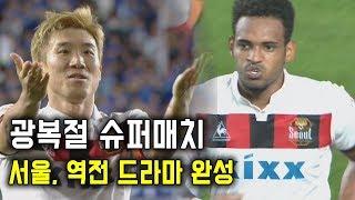 프로축구 - 광복절 슈퍼매치, 서울 역전 드라마 완성
