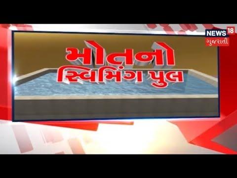 Vadodara: Boy sunk in Government swimming pool, Manjalpur