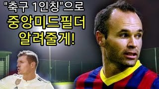 [축구 1인칭] 중앙미드필더 CMF