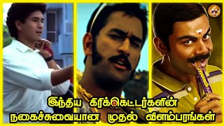 Funniest First advertisement of Indian cricketers  in Tamil |  Cricket Magnet | The Magnet Family
