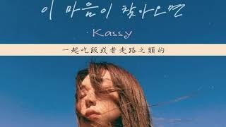 [中字] 케이시 (Kassy) - 이 마음이 찾아오면 (When love comes by) [Chinese Sub]