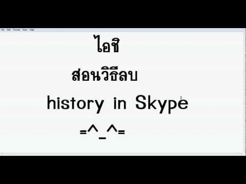 วิธี clear history in Skype (by iShiClub)