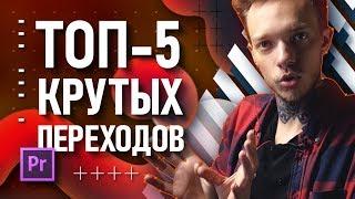 ТОП-5 крутых переходов в Premiere Pro | Месяц постпродакшна и новые проекты!