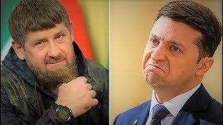 Зеленский извинился перед Кадыровым