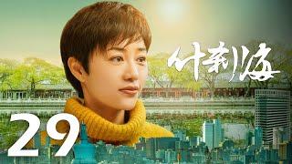 【INDO SUB】Shi Cha Hai ❤ 什刹海 ❤ EP29 Liu Pei Qi, Lian Yi Ming, Cao Cui Fen, Gabrielle Guan