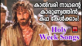 Kalvari Nadhante # Christian Devotional Songs Malayalam 2019 # Holy week Songs