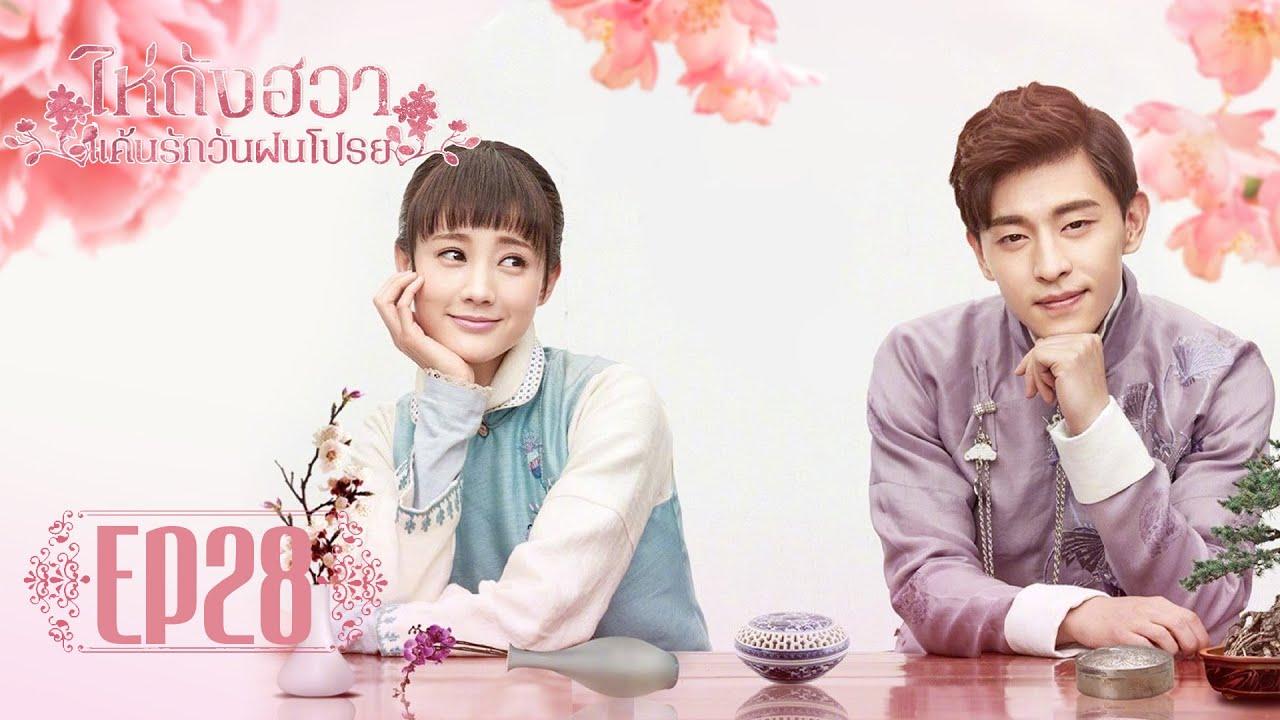 [ซับไทย]ซีรีย์จีน | ไห่ถังฮวา แค้นรักวันฝนโปรย(Blossom in Heart) | EP.28 Full HD | ซีรีย์จีนยอดนิยม