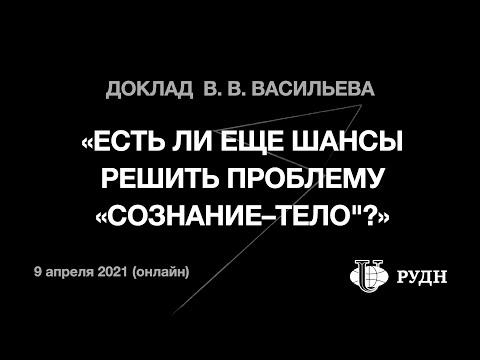 Философия сознания-V (2020/2021).