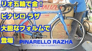ピナレロ ラザ 2018年リオ五輪金メダルカラー初登場! / PINARELLO RAZH...