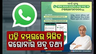 Odisha Govt Launches #COVID19 Helpdesk On WhatsApp