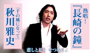 秋川雅史 - 長崎の鐘