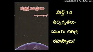 Nakshathra Mithrulu (Bringers of the Dawn) Part 14 - Vudvignatalu - Samaya Charithra Rahasyalu?