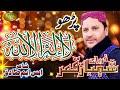 Pro La Ilaha Illallah-Hajj Special Kalam 2020 -Shahbaz Qamar Freedi