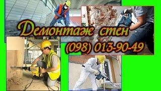 Демонтаж стен Кривой Рог, демонтаж перегородок, резка бетона(Демонтаж стен Кривой Рог, демонтаж перегородок Компания