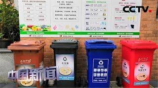 [中国新闻] 北京混合投放垃圾将最高罚款200元 | CCTV中文国际