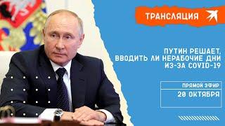 Совещание Владимира Путина о нерабочих днях с 30 октября по 7 ноября 2021 года: прямая трансляция