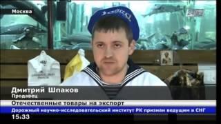 Москвичи хотят видеть на прилавках казахстанские товары(, 2014-01-26T09:46:21.000Z)