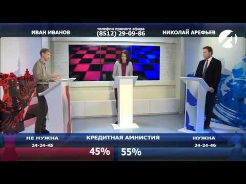 Кредитная амнистия (Астрахань 24, Позиция)
