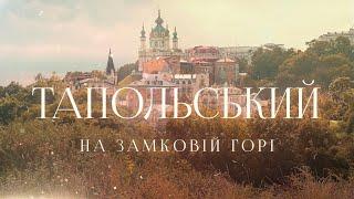 Тапольський на Замковiй горi