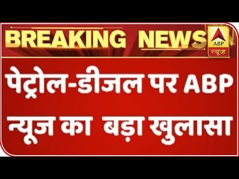 Fuel Price Cut By Oil Firms Was One-Time Move: Official | ABP News