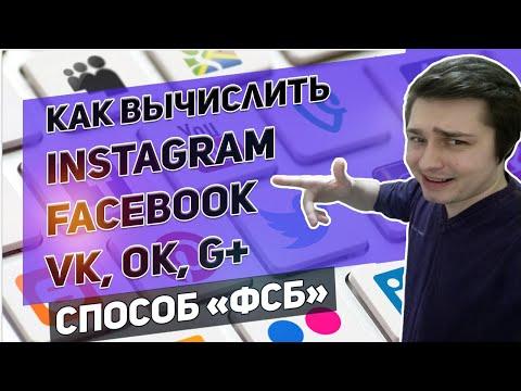Как найти Соц Сети человека Instagram, Facebook, VK, Одноклассники и другие