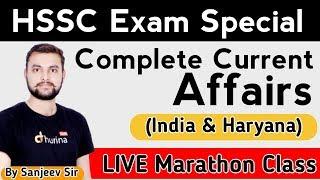 Complete Current Affairs    India & Haryana Current Affair    HSSC CLERK SPECIAL    Marathon Class