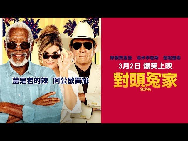 【對頭冤家】摩根費里曼╳湯米李瓊斯 │ 3月2日爆笑上映