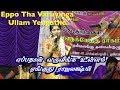 எப்பதான் வருவீங்க உள்ளம் ஏங்குது  ராஜலக்ஷ்மி / Eppo Tha Varuvinga Rajalakshmi / Super Singer Mp3