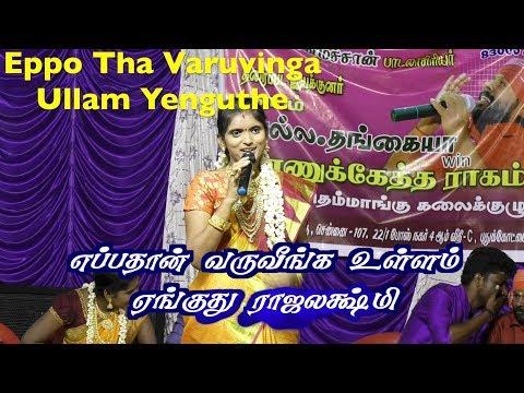 எப்பதான் வருவீங்க உள்ளம் ஏங்குது  ராஜலக்ஷ்மி / Eppo Tha Varuvinga Rajalakshmi / Super Singer