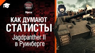 Как думают cтатисты: №8 Jagdpanther II в Руинберге - от Mpexa [World of Tanks]