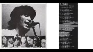 休みの国の3thアルバム『TOCHKA』の4曲目です。 抑うつな感じを軽快...