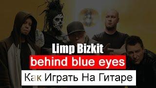 Limp Bizkit – Behind Blue Eyes. Полный Разбор / Как Играть На Гитаре? I GuitarForAll