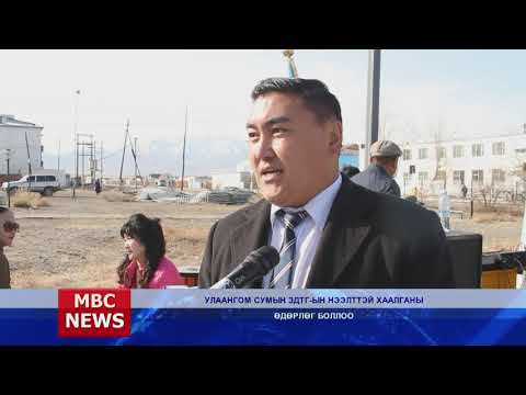MBC NEWS medeellin hutulbur 2017 10 18