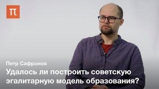 Несостоявшаяся реформа советской школы — Петр Сафронов