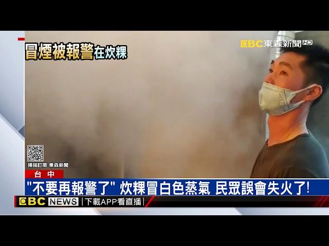 掛看板「不要再報警」公寓冒白煙真相在「炊粿」 @東森新聞 CH51