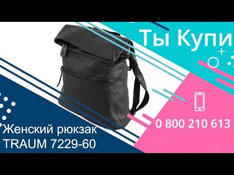 711d4f4c206e Рюкзак Кожзам Женский Купить